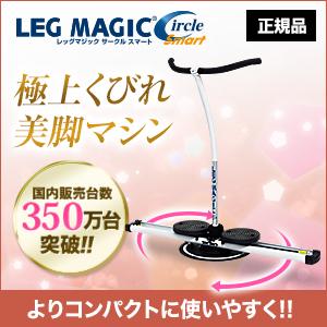 レッグマジックサークルスマートは販売中止なの?