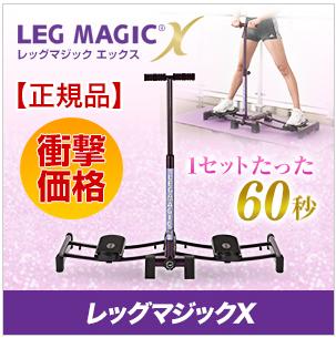 レッグマジックXの効果は?足が太くなるってホント?